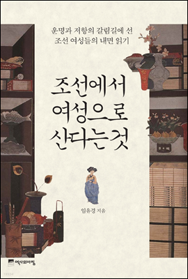 조선에서 여성으로 산다는 것 (체험판)