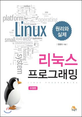 리눅스 프로그래밍