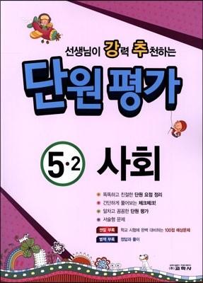 선생님이 강력 추천하는 단원평가 사회 5-2 (2014년)