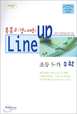 Line-up 초등 5-가 수학