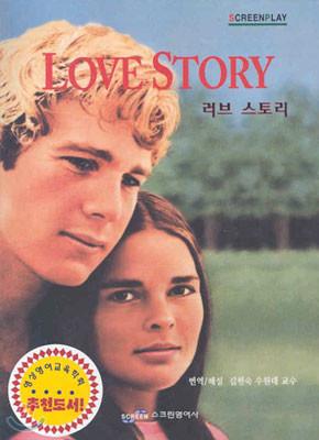러브 스토리 LOVE STORY