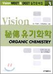 비전 유기화학