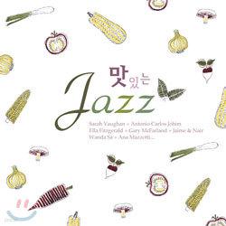 맛있는 Jazz