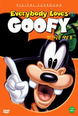 구피 2 : 쉿! 지금은 사냥 중 (Goofy 2)
