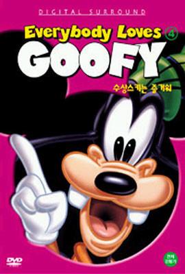 구피 4 : 수상스키는 즐거워 (Goofy 4 : Aqua-mania)