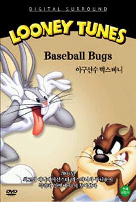 루니툰 1 : 야구선수 벅스바니