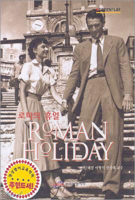로마의 휴일 Roman Holiday