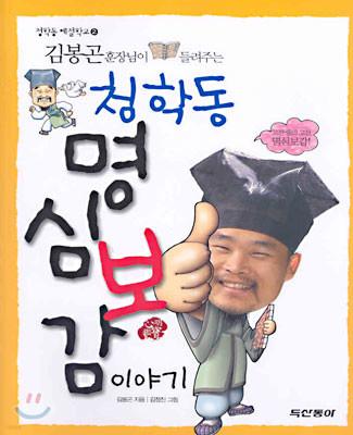 김봉곤 훈장님이 들려주는 청학동 명심보감