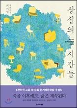 [도서] 상실의 시간들