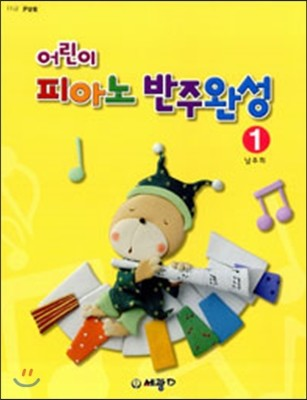 어린이 피아노 반주완성 1