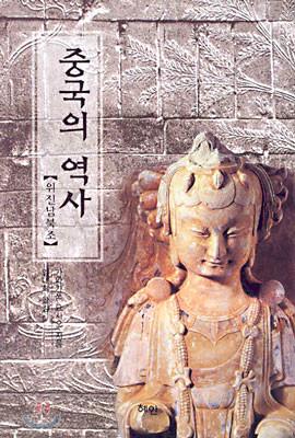 중국의 역사 - 위진남북조
