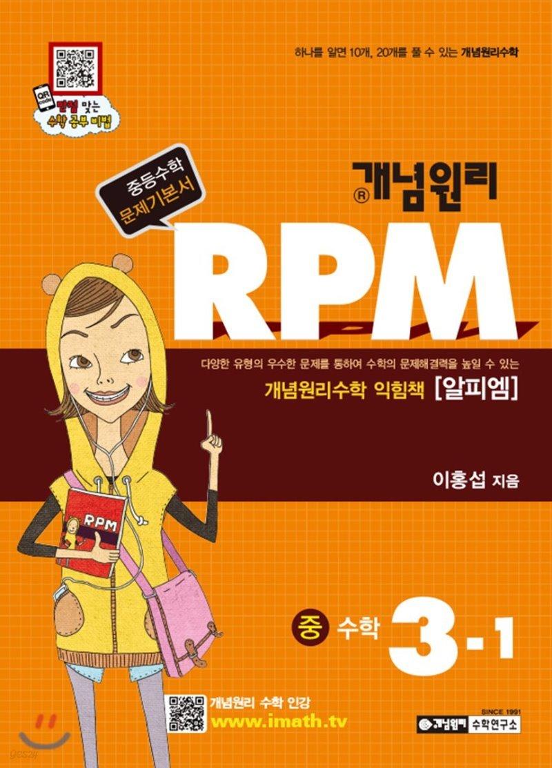 개념원리 문제기본서 RPM 중 3-1 (2019년용)