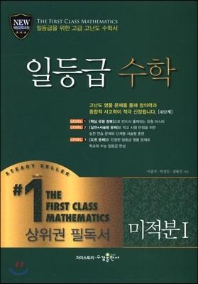 일등급 수학 미적분 1 (2019년 고3용)