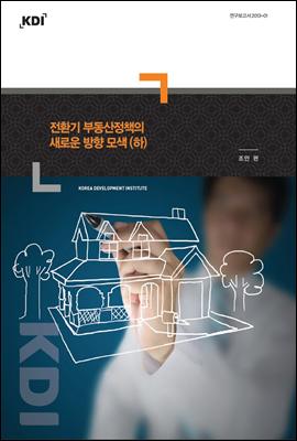 전환기 부동산정책의 새로운 방향 모색 (하)