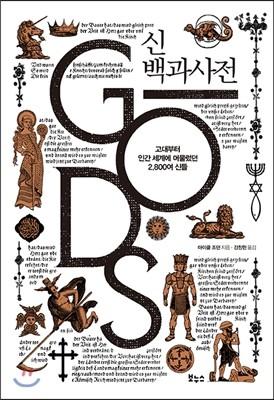 신 백과사전