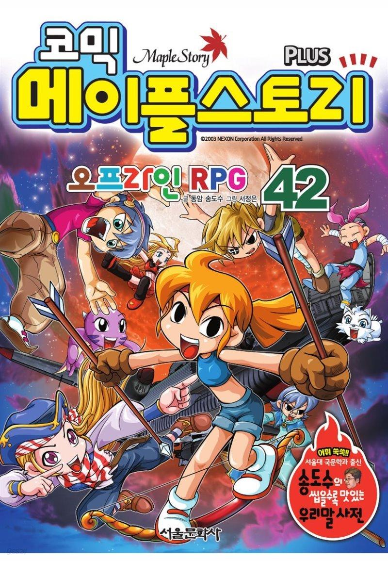 [고화질] 코믹 메이플스토리 오프라인 RPG 042권