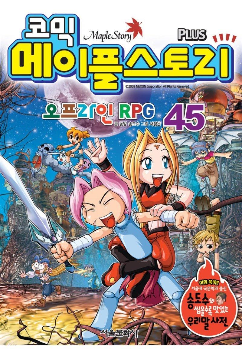 [고화질] 코믹 메이플스토리 오프라인 RPG 045권