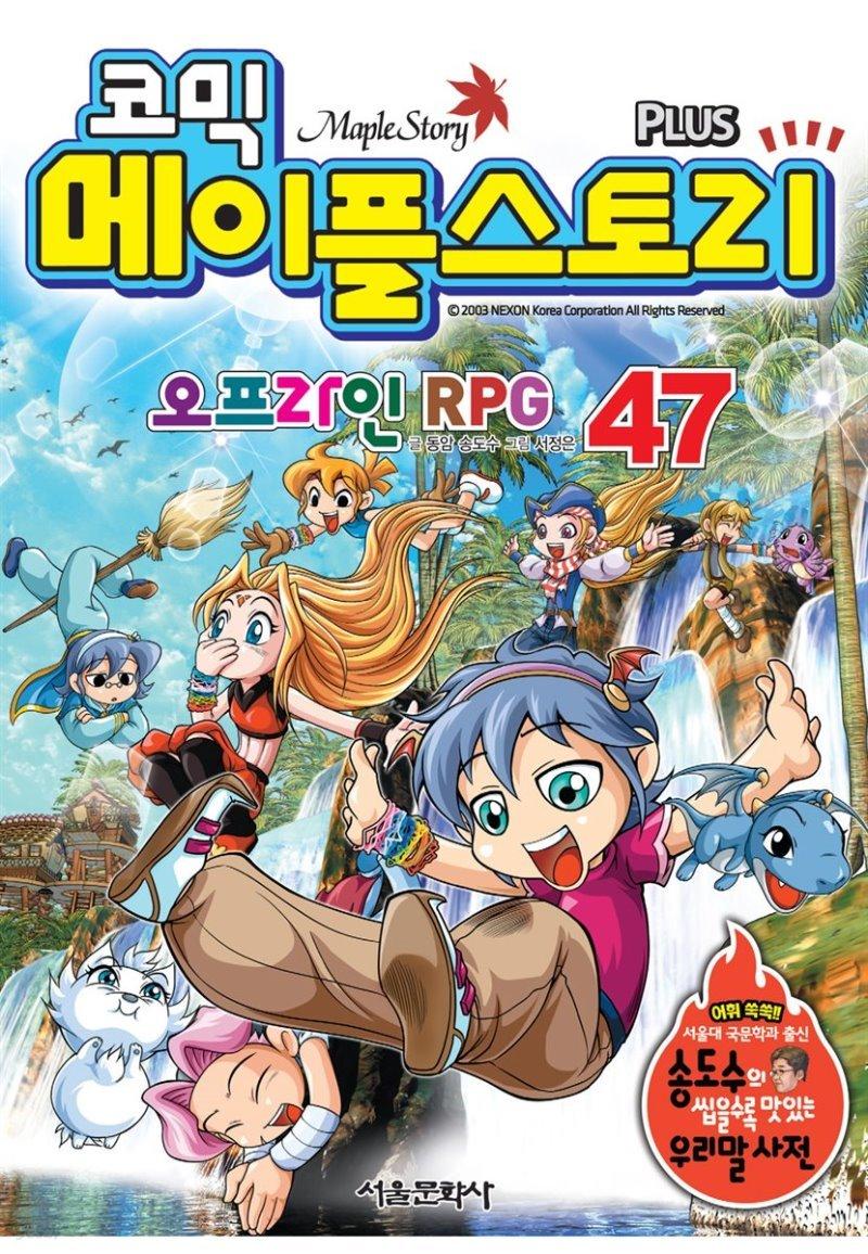 [고화질] 코믹 메이플스토리 오프라인 RPG 047권