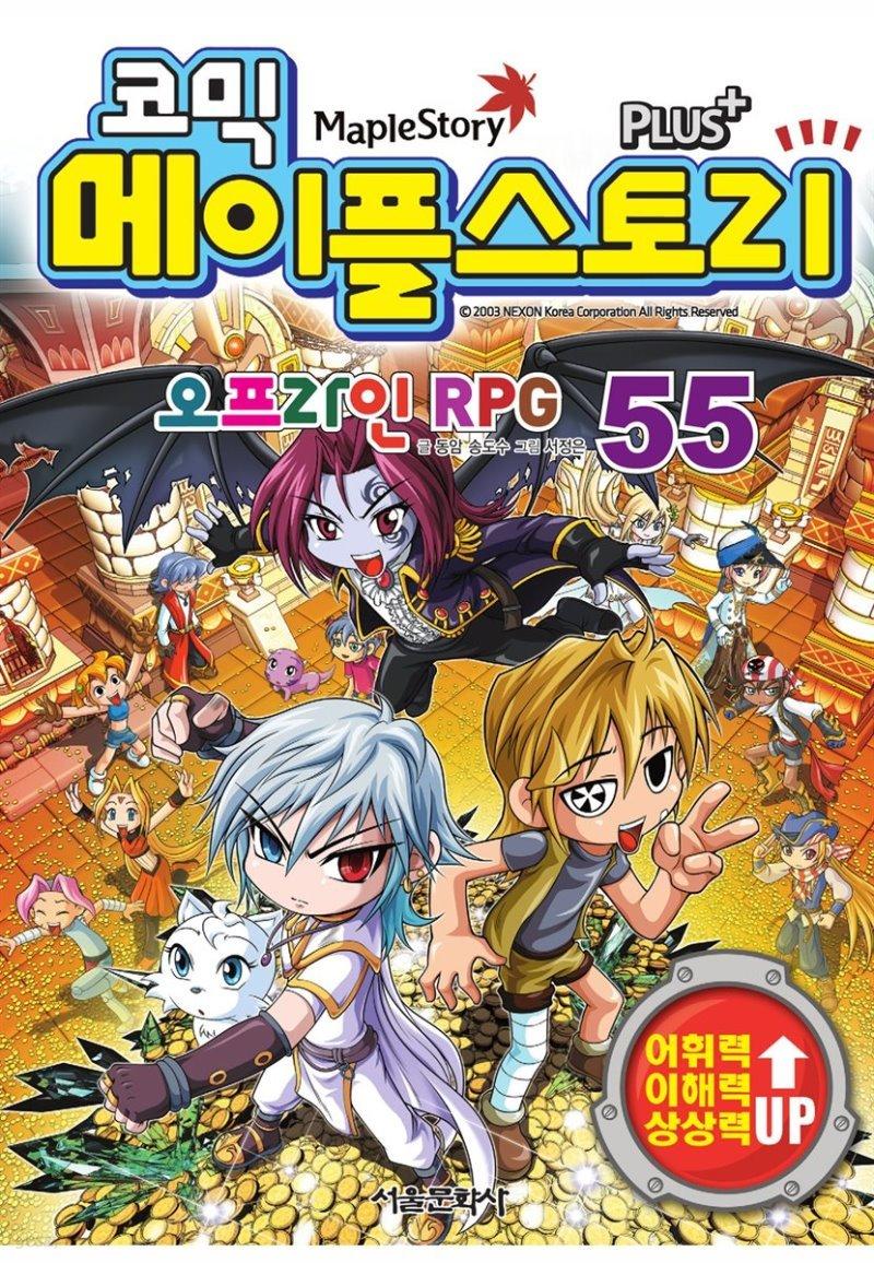[고화질] 코믹 메이플스토리 오프라인 RPG 055권