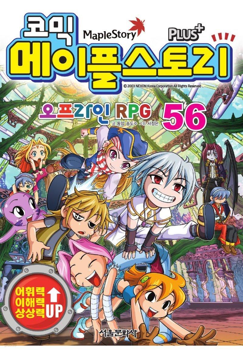 [고화질] 코믹 메이플스토리 오프라인 RPG 056권