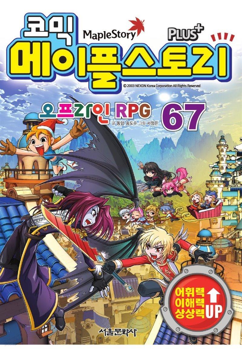 [고화질] 코믹 메이플스토리 오프라인 RPG 067권