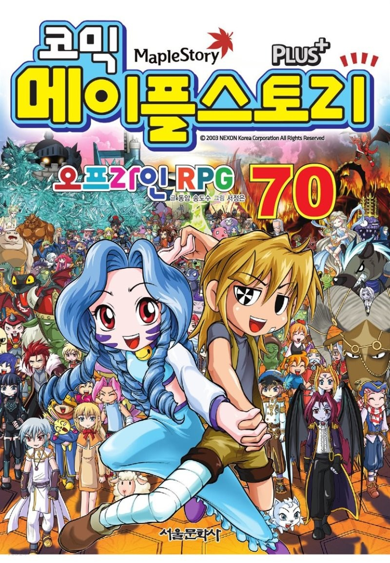 [고화질] 코믹 메이플스토리 오프라인 RPG 070권