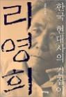 [중고] 한국 현대사의 길잡이 리영희