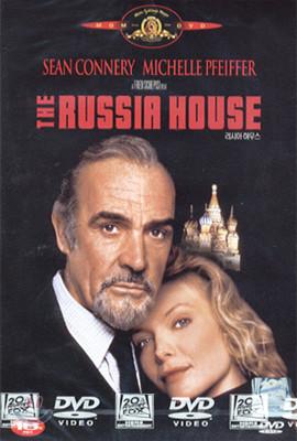 러시아 하우스 (1Disc)