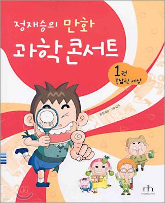 정재승의 만화 과학 콘서트 1권