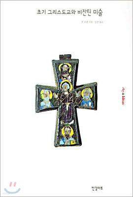 초기 그리스도교와 비잔틴 미술