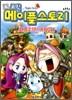 코믹 메이플스토리 오프라인 RPG 1