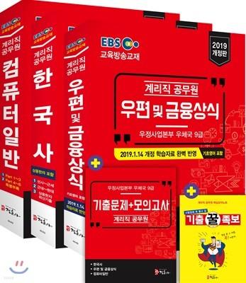 2019 EBS 우정사업본부 9급 계리직 공무원 전과목 세트