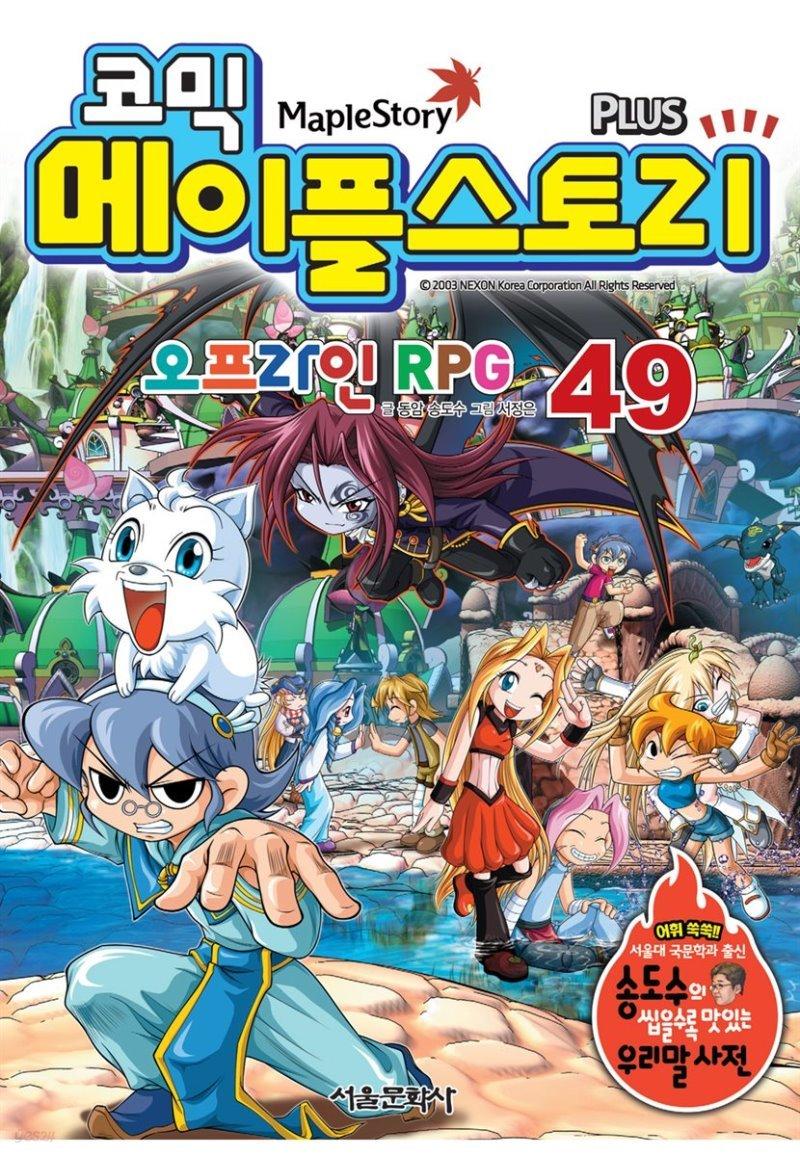 [고화질] 코믹 메이플스토리 오프라인 RPG 049권