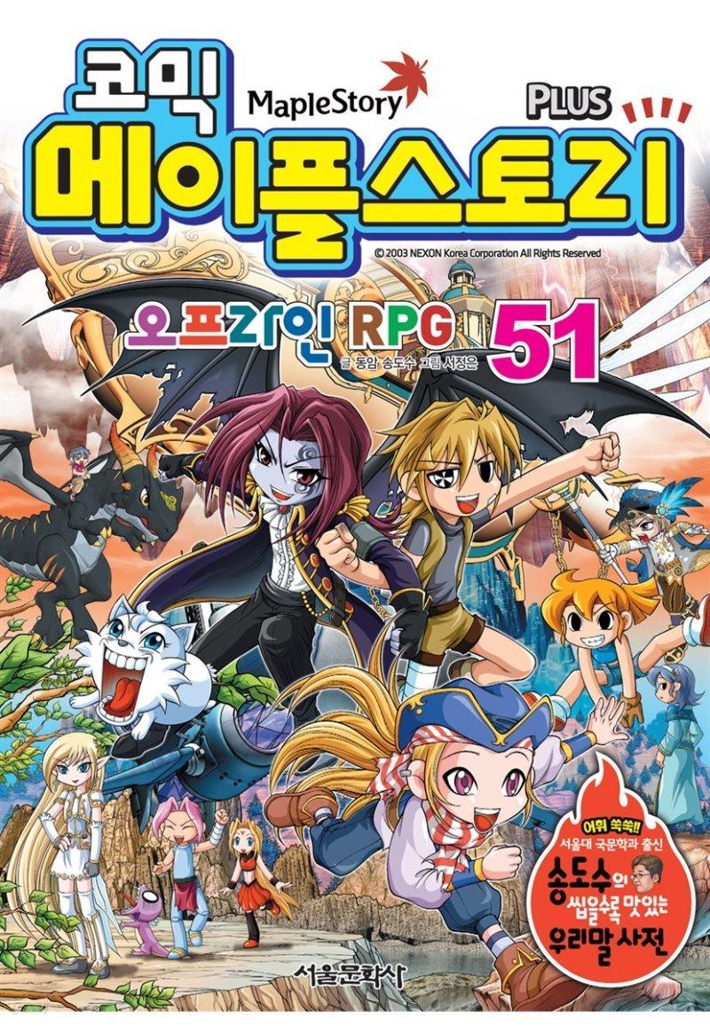 [고화질] 코믹 메이플스토리 오프라인 RPG 051권
