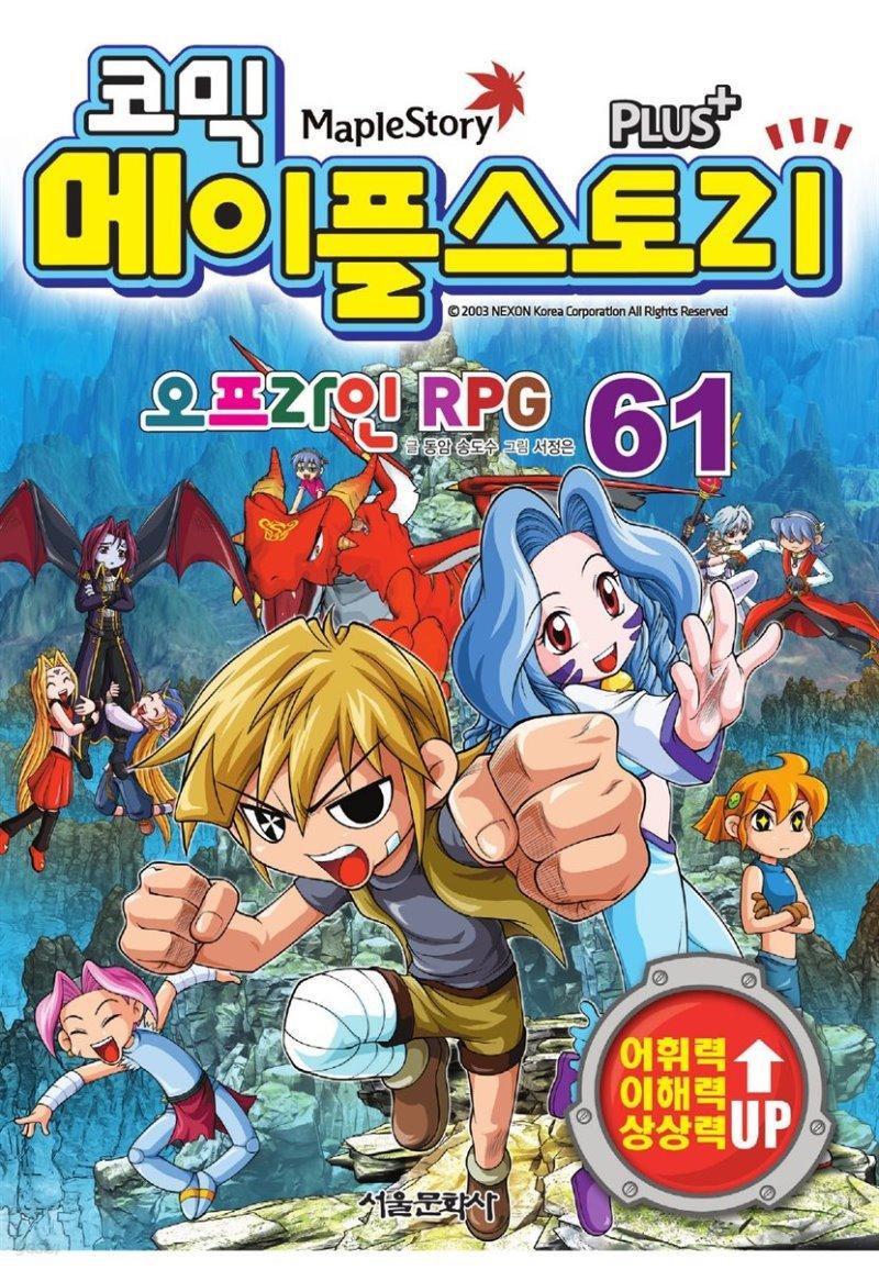 [고화질] 코믹 메이플스토리 오프라인 RPG 061권