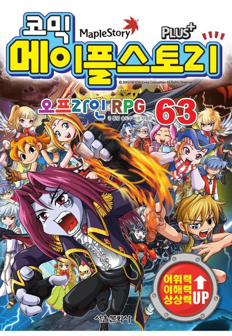 [고화질] 코믹 메이플스토리 오프라인 RPG 063권