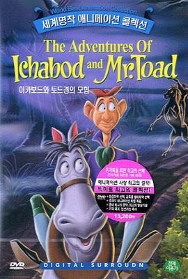 이카보드와 토드경의 모험 The Adventures of Ichabod and Mr.Toad