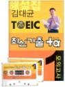 김대균 TOEIC 최신기출 +α 모의고사 1