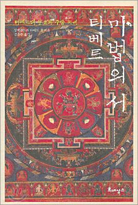 티베트 마법의 서