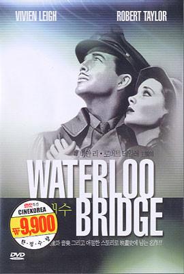 애수 Waterloo Bridge