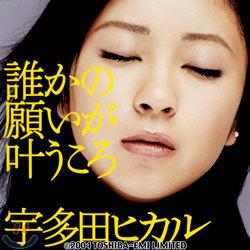 Utada Hikaru - 誰かの願いが?うころ(누군가의 소원이 이루어질 때)