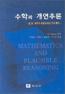수학과 개연추론 2