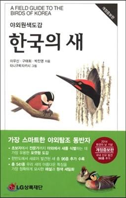 한국의 새