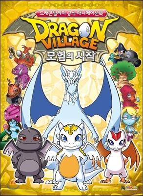드래곤 빌리지 공식 애니메이션북