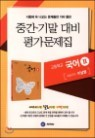 하이라이트 중간ㆍ기말 대비 평가문제집 고등학교 국어 2 (2017년용)