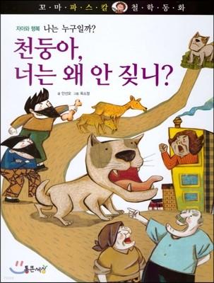꼬마 파스칼 철학동화 01 천둥아,너는 왜 안짖니?