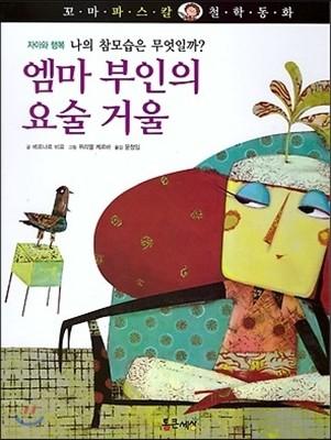 꼬마 파스칼 철학동화 04 엠마 부인의 요술 거울