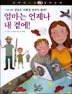 꼬마 파스칼 철학동화  09 엄마는 언제나 내곁에!