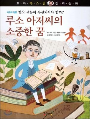 꼬마파스칼 철학동화 21 루소 아저씨의 소중한 꿈