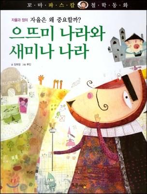 꼬마파스칼 철학동화 23 으뜨미 나라와 새미나 나라